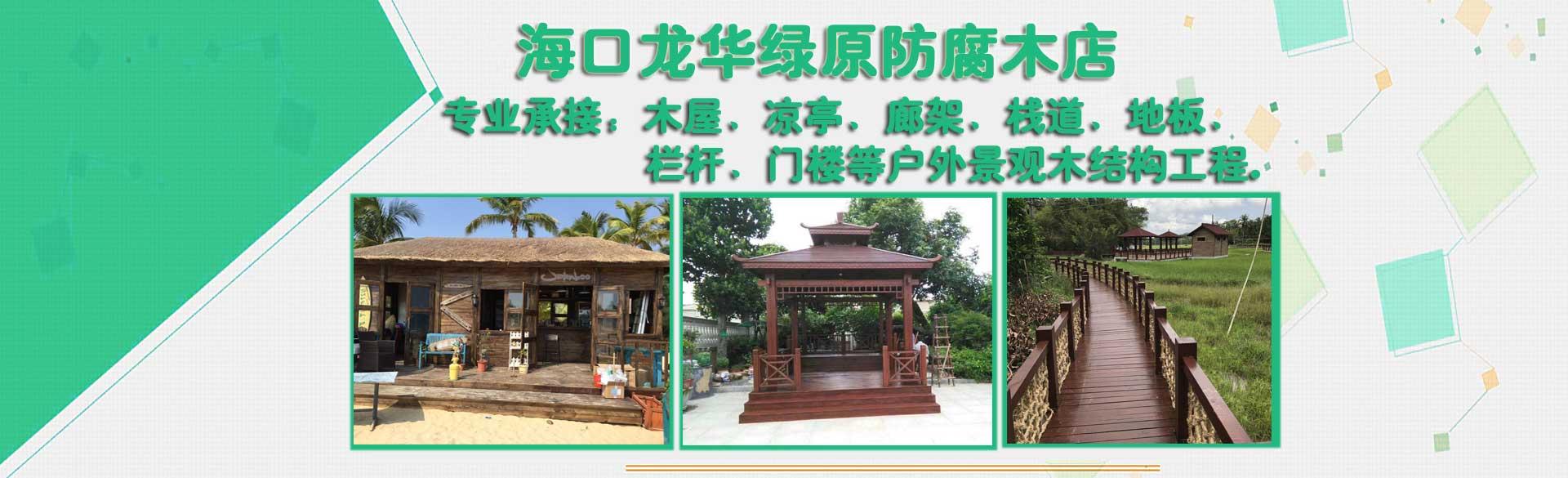 海南木屋banner